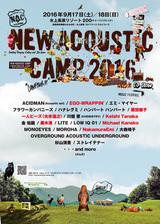 """OAU主催フェス""""New Acoustic Camp 2016""""、第3弾出演アーティストに原田郁子、NakamuraEmi、EGO-WRAPPIN'、黒木渚ら7組決定"""