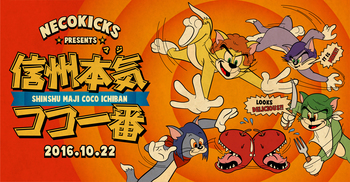 necokicks-logo.jpg
