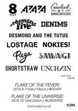 """FLAKE RECORDS""10周年イベント、9-10月に東阪で2デイズ開催決定。第1弾出演アーティストにUNCHAIN、COMEBACK MY DAUGHTERS、Rega、Sawagiら12組発表"