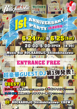 松本誠治(FINAL FRASH)、ドラゴンチャレンジ(ザ・チャレンジ)など豪華ゲストDJ4名の出演が決定!6/24(金)、25(土)Music Bar ROCKAHOLIC下北沢1周年パーティーの開催