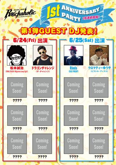 rockaholic_simokita_1th_guest.jpg