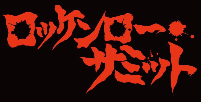 """9/24に渋谷O-EASTにて開催の""""ロッケンロー★サミット2016~道玄坂邪道六弦頂上決戦~""""、ギターウルフ、ザ50回転ズ、キノコホテル、最終少女ひかさら出演決定"""