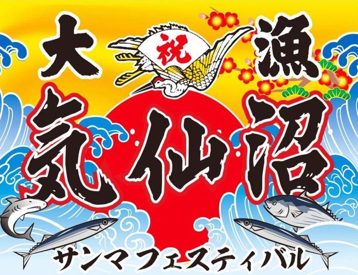 """10/8-9に宮城県で開催される""""気仙沼サンマフェスティバル2016""""、第1弾出演アーティストにMONOEYES、SHAKALABBITS、それでも世界が続くなら、フォゲミら11組決定"""