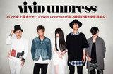 J-POP突然変異型ROCKクインテット、vivid undressの特集公開。6/29に史上最大キャパとなる渋谷WWWにて自主企画開催。最新作を携え、四星球&マカロニえんぴつと競演