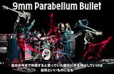 "9mm Parabellum Bulletのインタビュー公開。TVアニメ""ベルセルク""OPテーマ書き下ろし、全力疾走で駆け抜ける90秒完結ナンバーを掲げた8thシングルをリリース"