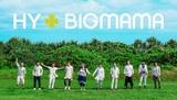 HY+BIGMAMA、シンクロニシティ・アルバム『Synchronicity』よりBIGMAMAの新曲「Weekend Magic」のMV公開