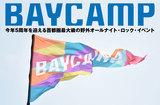 """首都圏最大級のオールナイト野外ロック・イベント""""BAYCAMP""""の特集公開。5周年の今年は2デイズ開催、オルタナティヴな独自性でドキドキとロックを発信し続ける都市型イベントの魅力に迫る"""