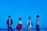 多くのアニメ主題歌を手掛けるfhána、8/3リリースのニュー・シングル表題曲「calling」のMV公開