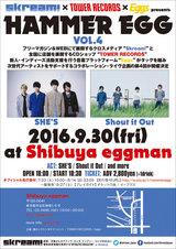 "SHE'S、Shout it Out出演。9/30に渋谷eggmanにて開催のSkream!×タワレコ×Eggs共催イベント""HAMMER EGG vol.4""、チケット先行販売スタート"