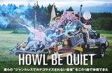 """HOWL BE QUIETのインタビュー&動画メッセージ公開。アニメ""""DAYS""""OP書き下ろし、""""ジャンルレスでカテゴライズされない音楽""""を体現したメジャー2ndシングルを8/3リリース"""