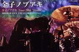 """金子ノブアキのライヴ・レポート公開。壮大なスケールで会場を呑み込んだ全国ツアー最終日、映像とパフォーマンスの融合を極めたユニット""""enra""""とのコラボで魅せた感動のステージをレポート"""