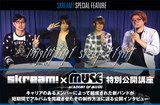 Migimimi sleep tightを迎えたSkream!×MUSE音楽院企画、バンド結成から短期間で完成させた7/6リリースの1stミニ・アルバムに迫る公開インタビューをレポート