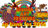 """7/30-31に宮城県石巻にて開催される""""Reborn-Art Festival × ap bank fes 2016""""、第5弾出演アーティストに金子ノブアキら決定。タイムテーブルも公開"""