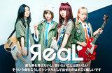 大阪発10代ガールズ・バンド、ЯeaLのインタビュー&動画メッセージ公開。フックたっぷりのロック・サウンドに乗せて、SNS世代の本音をポップにぶちまける2ndシングルを8/3リリース