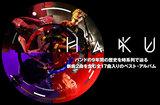 HaKUの特集公開。解散を目前にバンドの9年間の歴史を時系列で辿る、新曲2曲を含む全17曲入りのベスト・アルバムを8/10リリース。8/9より東名阪ラスト・ワンマン・ツアーも開催