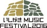 """野外音楽イベント""""いしがきMUSIC FESTIVAL2016""""、第2弾出演アーティストにThe Birthday、GOING UNDER GROUND、小高芳太朗(LUNKHEAD)ら14組決定"""