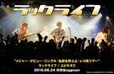 ラックライフのライヴ・レポート公開。メジャー・デビューを記念した東名阪レコ発ツアー初日、盟友ユビキタスを迎え、歌い続ける決意とともに新たなスタートを切った6/24東京公演をレポート