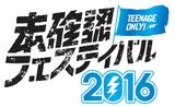 """10代限定フェス""""未確認フェスティバル2016""""、グランプリはYAJICO GIRLに決定"""