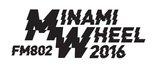 """""""MINAMI WHEEL 2016""""、第2弾出演アーティストに黒猫チェルシー、UNCHAIN、Kidori Kidori、赤色のグリッター、イトヲカシら236組決定。日割りも発表"""
