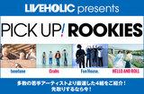"""下北沢LIVEHOLICが若手を厳選、PICK UP! ROOKIES公開。今月は""""tonetone""""、""""Crahs""""、""""Fun House.""""、""""HELLO AND ROLL""""の4組"""