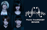"""Plastic Treeのインタビュー&動画公開。全曲PS Vitaゲーム""""Collar×Malice""""書き下ろし、刹那の痛みと美しさを三曲三様の表現で描く最新シングルを8/17リリース"""