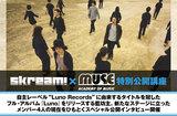 藍坊主を迎え公開インタビューを行うSkream!×MUSE音楽院企画、9/2開催決定&観覧者募集スタート。最新アルバムのリリースを9/14に控え、新たな舞台に立った4人の現在をひもとく