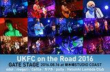 """""""UKFC on the Road 2016""""のライヴ・レポート公開。カフカ、odolら気鋭の若手に加え、スペシャル・バンド""""megsri""""も出演したGATE STAGEをレポート"""
