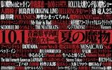 """10周年を迎える青森のロック・フェス""""AOMORI ROCK FESTIVAL '16~夏の魔物~10周年記念大会""""、タイムテーブル公開"""