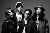 MOP of HEAD、10/23に渋谷チェルシーホテルにて開催する自主企画のゲストに渋谷龍太(SUPER BEAVER)、YOCO ORGAN、The Lazarusが決定