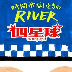 river-jk.jpg