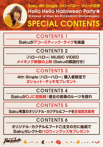 saku_release_party_contents.jpg