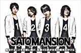 正真正銘の4兄弟ロック・バンド、SaToMansionのインタビュー公開。結成からわずか9ヶ月、ロックンロールに留まらない多彩な楽曲で本気の勝負をかける1stアルバムを9/7リリース