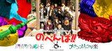 """メランコリック写楽 × TRY TRY NIICHE × flower in the vasement、11月に東名阪にてスプリット・ツアー""""のべんば!!ツアー""""開催決定"""