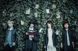 独特な世界観を放つ4人組ロック・バンド Yeti、9/14にリリースする1stフル・アルバム『アンチテーゼ』の全曲試聴動画公開。10月より初の学園祭ツアーも開催