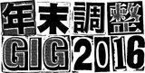 """名古屋の年末恒例イベント""""年末調整GIG 2016""""、第1弾出演アーティストにスペアザ、a flood of circle、OKAMOTO'S、赤い公園ら8組決定"""