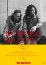 """MANNISH BOYS、タワレコ""""NO MUSIC, NO LIFE!""""ポスターに登場。タワレコ全店にて10/14から順次掲出"""