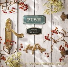 PUSH-jk.jpg