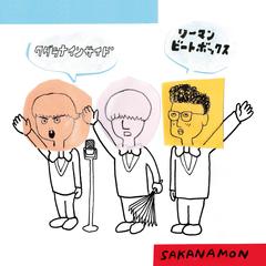 SAKANAMON_jk.jpg