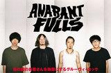 北浦和発グルーヴィ・ロック・バンド、ANABANTFULLSのインタビュー&動画メッセージ公開。ユーモア・センス光る楽曲とワイルドな魅力が詰まった初の全国流通盤を10/26リリース
