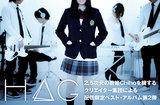 """2.5次元の歌姫Chiho+コンポーザー&クリエイター集団""""H△G""""の特集公開。サウンド・アプローチを広げ、珠玉のポップ・ソングを詰め込んだ配信限定ベスト・アルバム第2弾を本日リリース"""