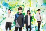 千葉発4人組バンド Halo at 四畳半、新作『万有信号の法則-EP』より「モールス」のMV公開