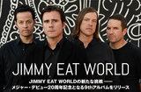 """JIMMY EAT WORLDのインタビュー公開。""""エモ・ムーヴメント""""を牽引した最大の功労者、初タッグのプロデューサーを迎え新境地に挑んだ刺激的且つ新鮮な3年ぶりの新作を本日リリース"""