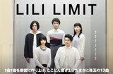 未来先取りのニュー・ウェーヴ・サウンドを鳴らす、LILI LIMITのインタビュー公開。キャッチーさの中に意外性や謎めいた仕掛けを孕ませたメジャー1stアルバムを10/26リリース