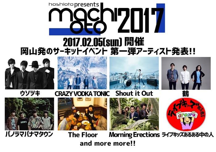 """来年2/5開催の岡山のサーキット・イベント""""machioto2017""""、第1弾出演アーティストに鶴、Shout it Out、ウソツキ、The Floor、ライブキッズあるある中の人ら決定"""