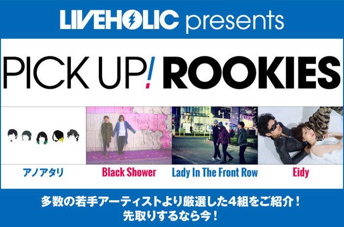 下北沢LIVEHOLICが注目の若手を厳選、PICK UP! ROOKIES公開。今月はアノアタリ、Black Shower、Lady In The Front Row、Eidyの4組