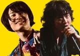 忘れらんねえよ、11/19に初のオフィシャル・バンド・スコア発売決定