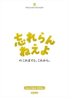 wasure_bs.jpg