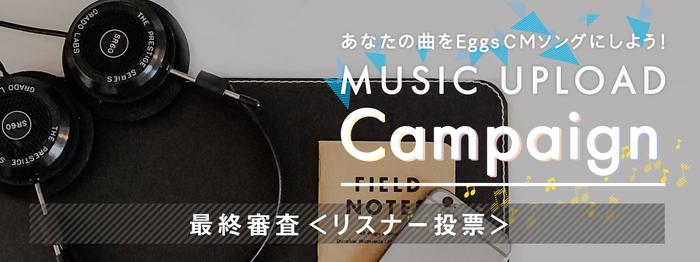 """あなたの曲がCMソングに! """"Eggsプロジェクト""""の新キャンペーン""""MUSIC UPLOAD CAMPAIGN2016""""、最終審査進出20組が決定&リスナー投票スタート"""