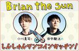 Brian the Sun、小川真司(Gt/Cho)と田中駿汰(Dr/Cho)のコラム「しんしゅんワンコインキッチン!」第4回を公開。冬にぴったり&野菜たっぷりな簡単ポトフに真司が挑戦