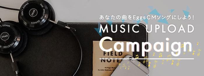 """Eggsプロジェクト""""による新キャンペーン""""MUSIC UPLOAD CAMPAIGN2016""""、グランプリは4人組ロック・バンド shimmerに決定"""